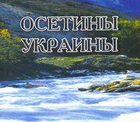 Осетинская диаспора в Украине: нет – произволу в Южной Осетии, да – свободному выбору народа