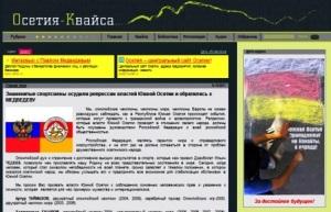 Южная Осетия осталась без «Квайсы»