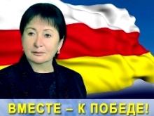 Заявление пресс-службы Аллы ДЖИОЕВОЙ