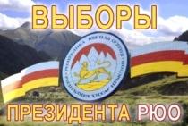 Южная Осетия все глубже погружается в нелегитимность