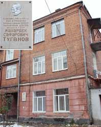«Тугановский» дом в Покровском переулке