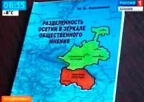 Во Владикавказе вышла в свет монография «Разделенность Осетии в зеркале общественного мнения»