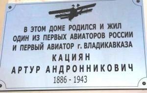 Первый авиатор Владикавказа