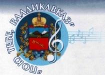 Владикавказ обретет новые песни