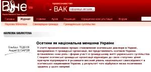 Осетины как национальное меньшинство  Украины
