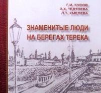Памятные встречи с Владикавказом