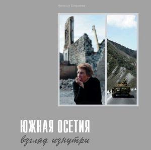 Наталья БАТРАЕВА: «Мы преклоняемся перед величием ратного подвига наших современников»