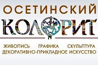 Краснодарцам покажут «Осетинский колорит»