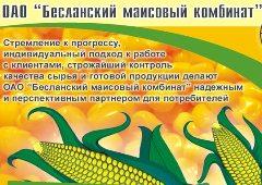 Желание присутствовать в Осетии