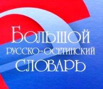 «Русско-осетинский» вклад в языкознание