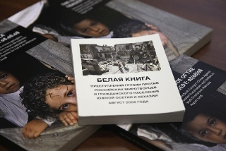 Кровавая агрессия Грузии против Южной Осетии задокументирована в книге
