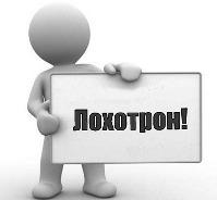 «Лохотрон» для жителей Моздока удался с помощью районной газеты