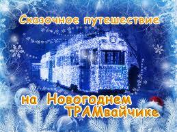 Новогодний трамвайчик во Владикавказе