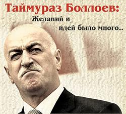 Таймураз БОЛЛОЕВ: «Желаний и идей было много»