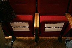 Ингушские единороссы выбирают предвыборную компанию