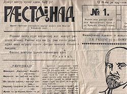 МАМСУРОВ и МАЧНЕВ поздравили газету «Растдзинад» с 90-летием