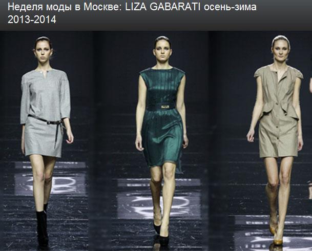 Молодой модельер Лиза ГАБАРАТИ представила свою коллекцию в Москве