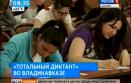 В «Тотальном диктанте» во Владикавказе приняли участие 180 человек