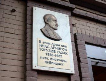 В столице Северной Осетии открыта мемориальная доска поэту Иласу АРНИГОНУ