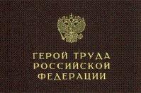 Народный артист Валерий ГЕРГИЕВ стал Героем Труда Российской Федерации