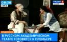 В Русском театре сыграют в «Кошки-мышки»