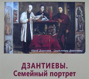 Творческая династия ДЗАНТИЕВЫХ