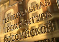 В отношении министра здравоохранения Северной Осетии возбуждено уголовное дело