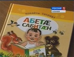 Осетинский букварь в стихах Тотрадза КОКАЕВА