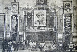 Выборы по сталинской Конституции