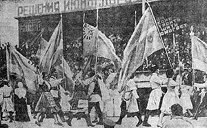 Форум дружбы советских народов