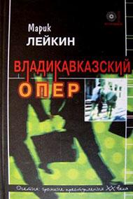 Марик ЛЕЙКИН. Владикавказский опер. Часть 1