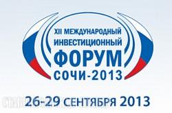 На форуме Сочи-2013 Осетия представит 20 проектов на сумму более 19 млрд рублей