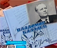 Во Владикавказе прошла презентация аудиосборника «Песни Владимира Баллаева»