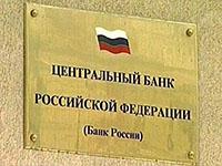Закономерный финал: у «Банка развития региона» отозвана лицензия