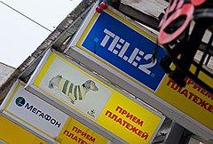 «Большая тройка» и Tele2 едут в Гагру