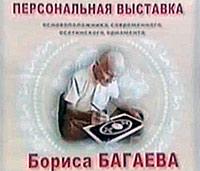 В музее имени Туганова открылась выставка народного художника Южной Осетии Бориса БАГАЕВА
