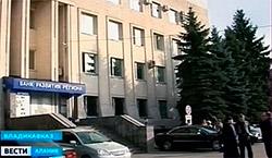 Агентство по страхованию вкладов признало около шестисот счетов в «Банке развития региона» нестраховыми