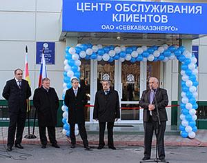 Во Владикавказе открылся первый в Северной Осетии центр обслуживания клиентов «Севкавказэнерго»