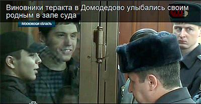Отчего так весело террористам из Ингушетии?