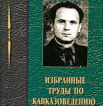 Осетино-грузинские отношения в наследии Г. Д. Тогошвили