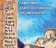 О чем поведали древние надписи из Зеленчукской долины