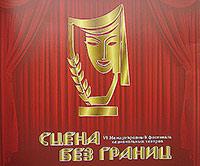 «Ромео и Джульетта» признан лучшим спектаклем фестиваля «Сцена без границ»