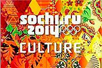 Северная Осетия будет представлена на Олимпийских играх в Сочи творческой делегацией