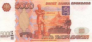 Житель Суадага расплатился за ноутбук деньгами «банка приколов»