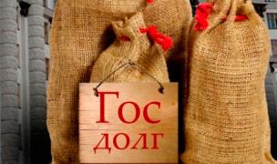 Государственный долг Северной Осетии продолжает увеличиваться