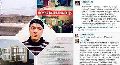 Рамзан КАДЫРОВ: «И тысяча записей в Инстаграм не помогут путем обмана решить вопрос жилья!»