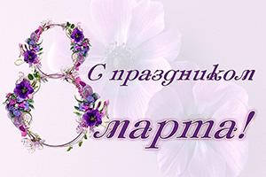 Алексей МАЧНЕВ – женщинам Осетии: «Пусть ваши надежды и желания чаще сбываются!»