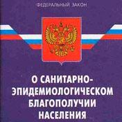 Прокуратура понудила ежегодно проводить камерную дезинфекцию во Владикавказском железнодорожном техникуме