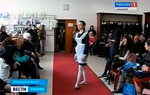 Во Владикавказе прошла презентация новой коллекции формы для школьников