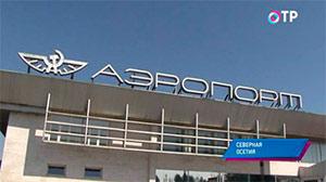 В международном аэропорту Владикавказа началась масштабная реконструкция